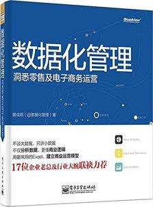 數據化管理 : 洞悉零售及電子商務運營-cover
