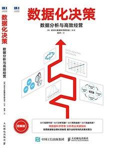數據化決策 數據分析與高效經營-cover