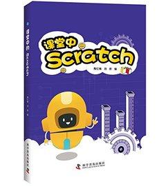 課堂中的 Scratch-cover