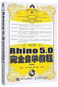 中文版 Rhino 5.0 完全自學教程, 3/e-cover
