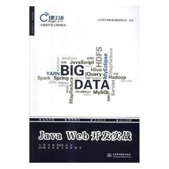JAVA WEB開發實戰-cover