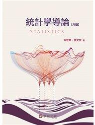 統計學導論, 8/e-cover