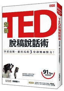 TED 脫稿說話術:學賈伯斯、歐巴馬的3堂即興幽默力!-cover