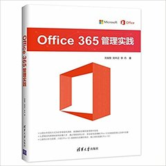 Office 365 管理實踐-cover