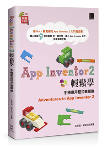 App Inventor 2 輕鬆學:手機應用程式簡單做-cover