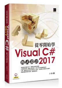 從零開始學 Visual C# 2017 程式設計-cover