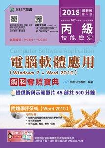 丙級電腦軟體應用術科奪照寶典 (Windows 7 + Word 2010)附贈學評系統(Word 2010 ) - 2018年最新版 (第五版)-cover