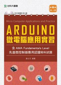 Arduino 微電腦應用實習 (含 AMA Fundamentals Level 先進微控制器應用認證術科試題) - 最新版(第三版)-cover