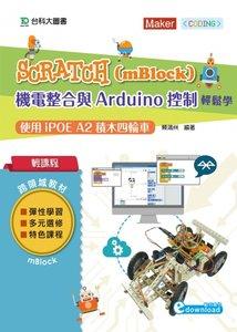 輕課程 Scratch(mBlock) 機電整合與 Arduino 控制輕鬆學 - 使用 iPOE A2 積木四輪車-cover