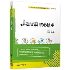 Java核心技術-cover