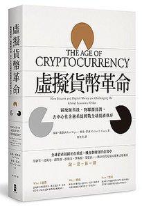 虛擬貨幣革命:區塊鏈科技,物聯網經濟,去中心化金融系統挑戰全球經濟秩序 (三版)-cover