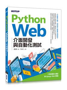 Python Web 介面開發與自動化測試-cover