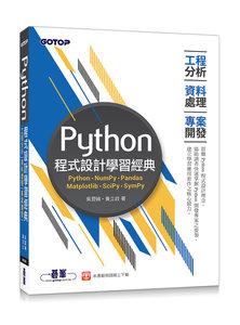Python 程式設計學習經典 -- 工程分析x資料處理x專案開發-cover