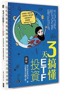3天搞懂 ETF 投資:跨市跨境高CP值,讓你繞著地球轉N圈!-cover
