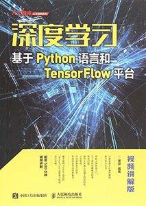 深度學習——基於Python語言和TensorFlow平臺(視頻講解版)-cover