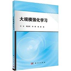 大規模強化學習-cover