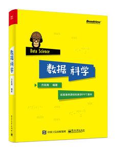數據科學-cover