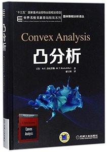 凸分析-cover