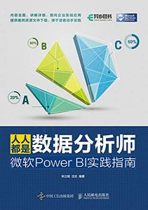 人人都是數據分析師:微軟 Power BI 實踐指南-cover