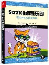 Scratch 編程樂園:輕松製作炫酷的游戲-cover