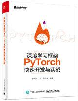 深度學習框架 PyTorch 快速開發與實戰-cover