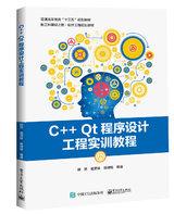C++ Qt程序設計工程實訓教程-cover