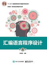 匯編語言程序設計(第5版)-cover