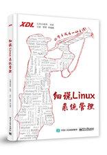 細說 Linux 系統管理-cover