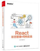 React狀態管理與同構實戰-cover