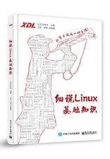 細說 Linux 基礎知識-cover