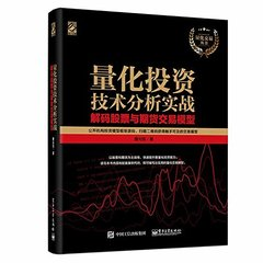 量化投資技術分析實戰:解碼股票與期貨交易模型-cover