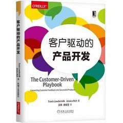 客戶驅動的產品開發 : 將客戶反饋轉化為成功的產品 (The Customer-Driven Playbook: Converting Customer Feedback into Successful Products)-cover