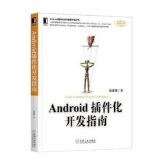 Android插件化開發指南-cover