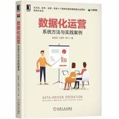 數據化運營:系統方法與實踐案例數據分析、數據挖掘、產品運營、運營、數據化-cover