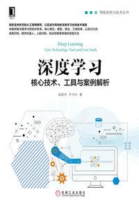 深度學習:核心技術、工具與案例解析-cover