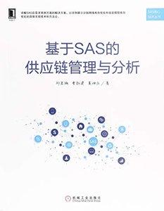 基於 SAS 的供應鏈管理與分析-cover
