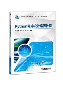 Python程序設計案例教程-cover