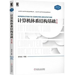 電腦體系結構基礎 第2版-cover