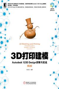 3D打印建模:Autodesk 123D Design 詳解與實戰, 2/e-cover