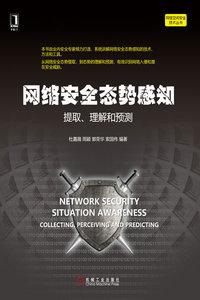 網絡安全態勢感知 提取、理解和預測-cover