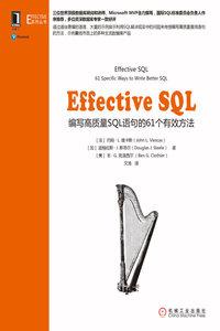 Effective SQL:編寫高質量SQL語句的61個有效方法-cover