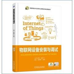 物聯網設備安裝與調試-cover