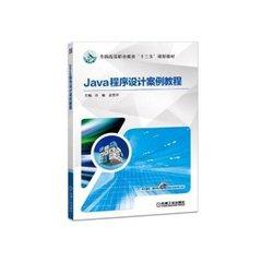 Java 程序設計案例教程-cover
