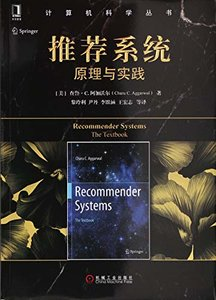 推薦系統:原理與實踐 (Recommender Systems: The Textbook)-cover