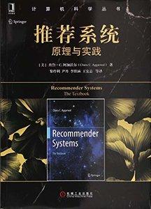 推薦系統:原理與實踐-cover