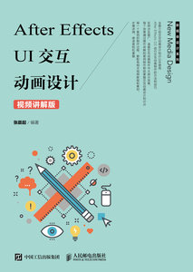 After Effects UI 交互動畫設計-cover