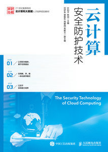 雲計算安全防護技術-cover