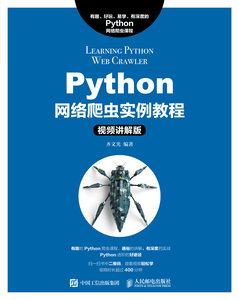 Python 網絡爬蟲實例教程-cover