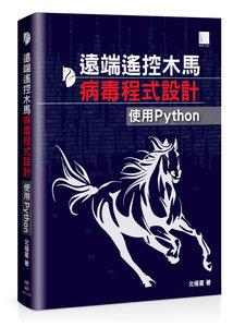遠端遙控木馬病毒程式設計:使用 Python-cover