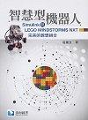 智慧型機器人─ Simulink 與 LEGO MINDSTORMS NXT 完美的教學組合-cover